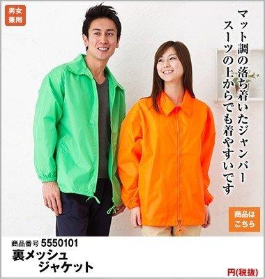 50101 裏メッシュジャケット