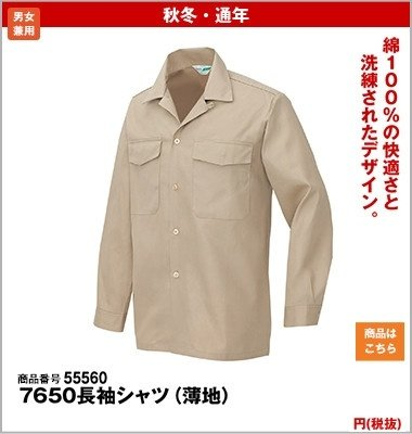 AZ560 長袖シャツ