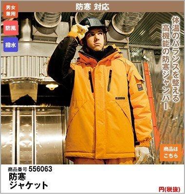 極寒対応の防寒コート