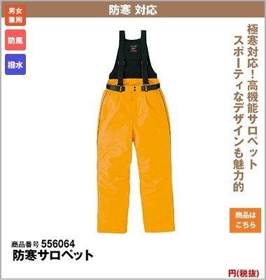 サロペットタイプの防寒ズボン