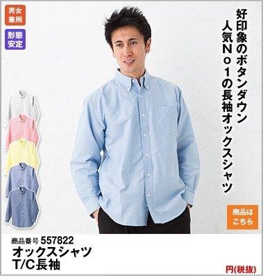 ロングセラーの長袖シャツ