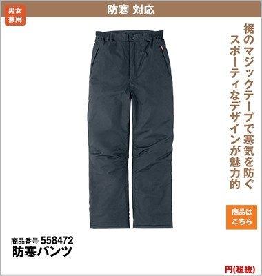 防風性に優れた激安の防寒ズボン
