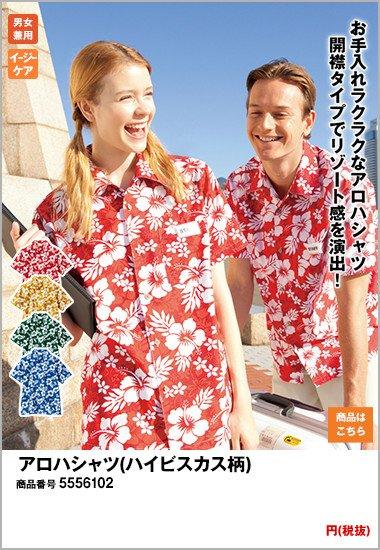 お手入れラクラクなアロハシャツ。開襟タイプでリゾート感を演出!AZ-56102