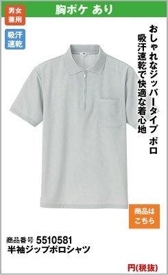 胸ポケット付きの半袖ジップ