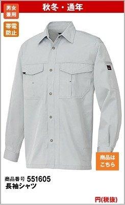 AZ1605 長袖シャツ