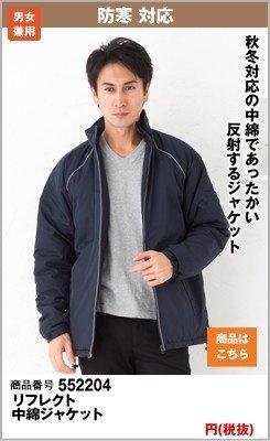 リフレクトジャケット(中綿)