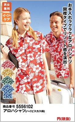 アロハの激安ワイシャツ