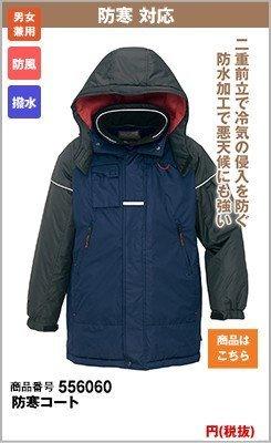 防風の作業用防寒着コート
