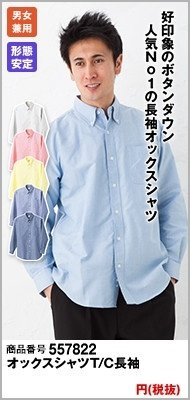 長袖の激安ワイシャツ
