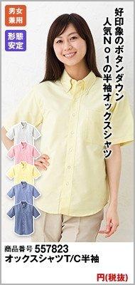 オックスの激安ワイシャツ