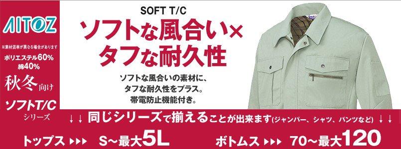 アイトスのAW-ソフトT/C シリーズ