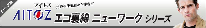 作業服アイトス エコ裏綿 ニューワーク シリーズ