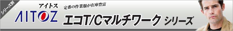 作業服アイトス エコT/Cマルチワーク シリーズ