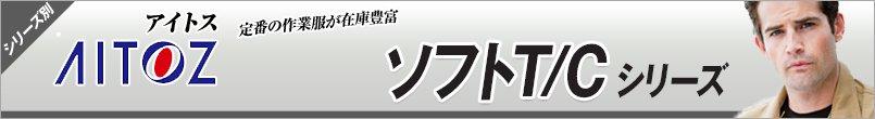 作業服アイトス ソフトT/C シリーズ