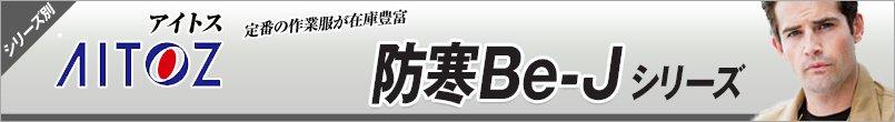 アイトスの防寒Be-Jシリーズ