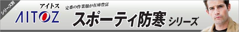 アイトスのスポーティ防寒シリーズ