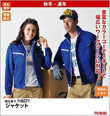ブルーのジャケット6071