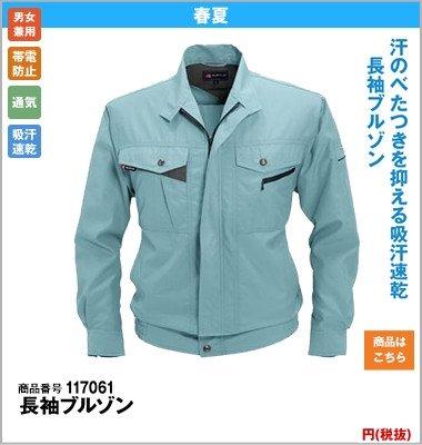 緑の作業服・長袖ブルゾン