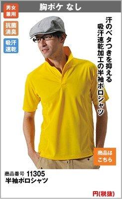 ドライのかっこいいポロシャツ
