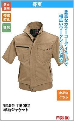 burtle半袖ジャケット