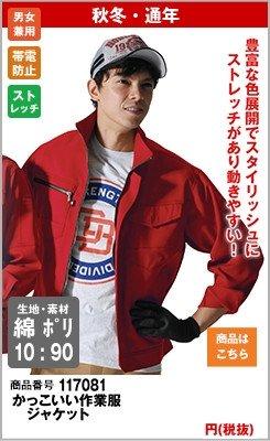 長袖ジャケット
