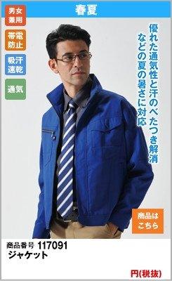 青のジャケット