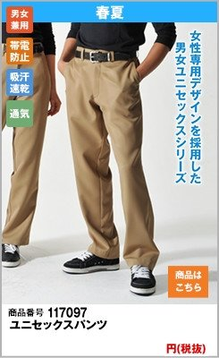 男女兼用パンツ