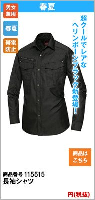 バートル5515HB 長袖シャツ