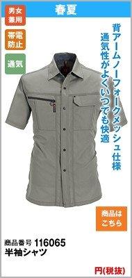 バートル6065 半袖シャツ