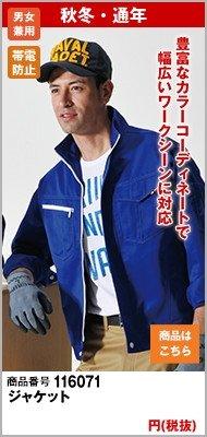 バートル6071 ジャケット
