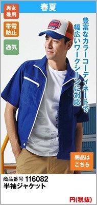 バートル6088 半袖ジャケット