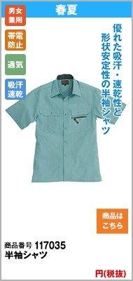 バートル7035 半袖シャツ
