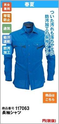 青の長袖シャツ