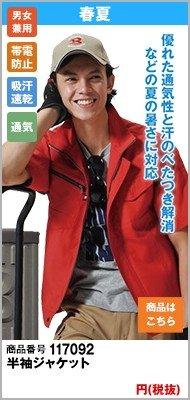 バートル7092 半袖ジャケット