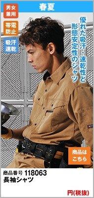 バートル8063 長袖シャツ