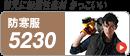 バートル5230・5234