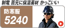 バートル5240・5244