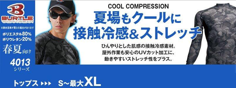 バートルのコンプレッションSS4013シリーズ