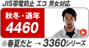 コーコス(co-cos) 4460