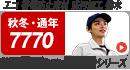 コーコス(co-cos) 7770