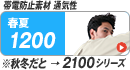 コーコス(co-cos) 1200