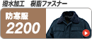 コーコス(co-cos) 2200