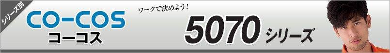 コーコス5070
