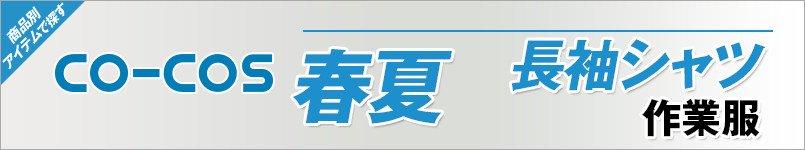 作業服コーコス|春夏-長袖シャツ