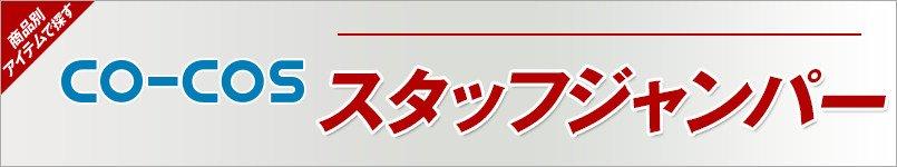 作業服コーコス|スタッフジャンパー