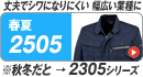 SS2505