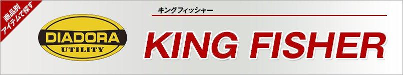 安全靴ディアドラ KING FISHER(キングフィッシャー)