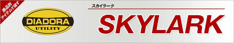 安全靴ディアドラ SKYLARK(スカイラーク)