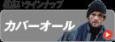 カバーオール