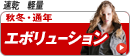 エボリューションシリーズ